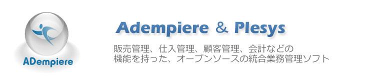 オープンソースERPシステム(Adempiere)の導入支援