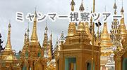 ミャンマー現地ビジネス視察ツアー