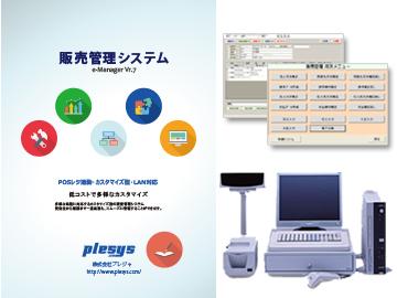オリジナルパッケージe-Mnagerシリーズ。企業の心臓部を担う重要なシステムです。