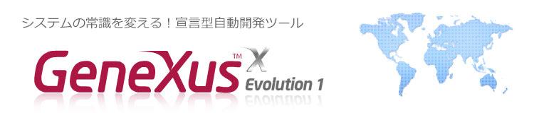 GeneXus自動開発ツールの導入支援
