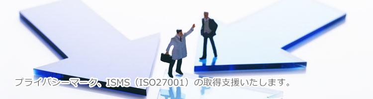 プライバシーマーク、ISMS(ISO27001)の取得支援