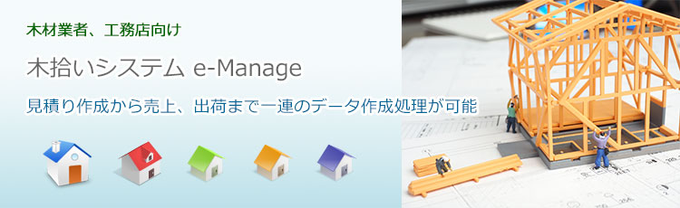 木材業者・工務店向け「木拾いシステム e-Manage」