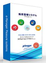 販売管理システム e-Manager Vr.7