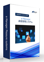 e-Manager 資産管理システム