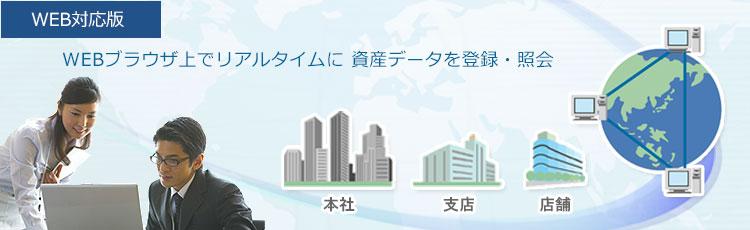 資産管理システム <WEB版>