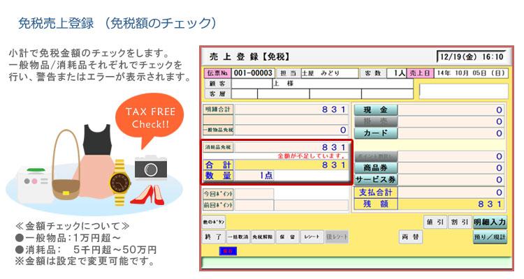 2.免税購入品の金額制約チェックが自動で行えます。