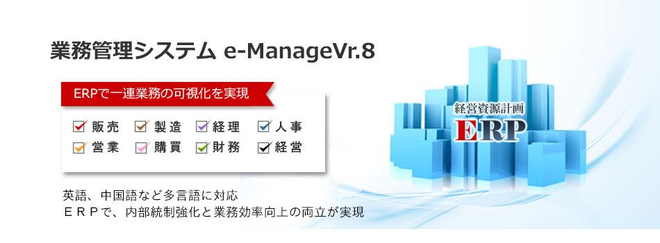 業務管理システム e-ManageVr.8