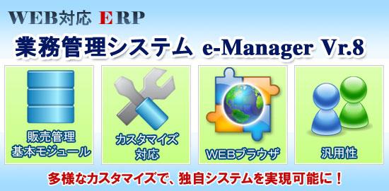 業務管理システム e-ManageVr.8 運用概念・構成